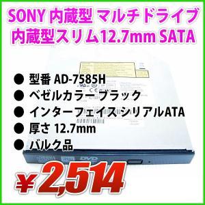 バルク品 SONY 内蔵型 マルチドライプ スリム 12.7mm SATA|genel