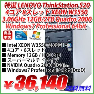 高性能 LENOVO ThinkStation S20 Intel XEON W3550 3.06GHz 4コア・8スレッド 12GB/2TB/NVIDIA Quadro 2000 (1GB)/Windows7 Professional 64bit DtoD|genel