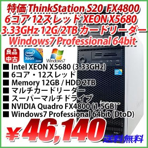 特価品 LENOVO ThinkStation S20 Intel XEON X5680 3.33GHz 6コア・12スレッド 12GB/2TB/NVIDIA Quadro FX4800 (1.5GB)/Windows7 Professional 64bit DtoD|genel