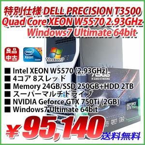 特別仕様 DELL PRECISION T3500 Quad Core XEON W5570 2.93GHz 24GB/SSD250GB/HDD 2TB/NVIDIA Geforce GTX750Ti (2GB) Windows7 Ultimate 64bit|genel