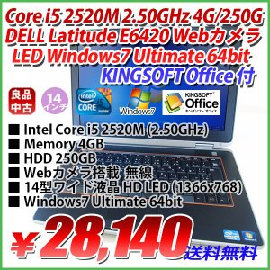 期間限定 DELL LATITUDE E6420 Core-i5 2.50GHz 4GB/250GB/14インチワイド LED/Webカメラ搭載/Windows7 Ultimate 64bit/KINGSOFT Office付|genel