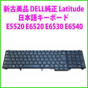 新古美品 DELL純正 Latitude E5520 E6520 E6530 E6540 日本語キーボード|genel