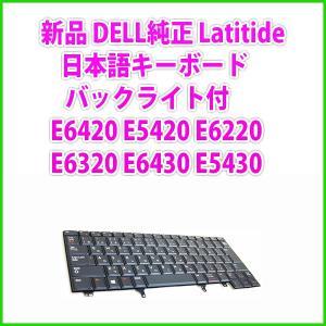 新品 Dell純正 E6420 E5420 E6220 E6320 E6430 E5430 バックライト付 日本語キーボード 送料安(宅配便)|genel