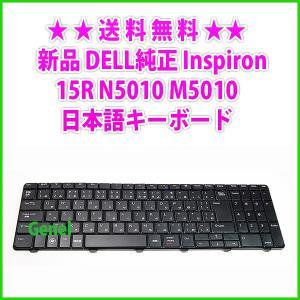 送料無料 ! 新品 Dell純正 Inspiron 15R N5010 M5010 日本語キーボード|genel