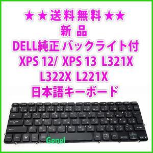 送料無料 ! 新品 Dell純正 XPS 12/ XPS 13 L221X L321X L322X バックライト付 日本語キーボード|genel