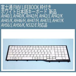 送料無料 枠付き 富士通 FMV LIFEBOOK 新品日本語キーボード 白 AH40/J AH40/K AH42/H AH42/J AH42/K AH45/K AH46/H AH47/H AH47/J AH47/K AH56/J AH56/K 対応品|genel