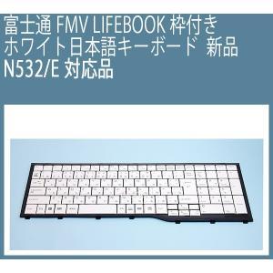 送料無料 ! 富士通 FMV LIFEBOOK 新品日本語キーボード ホワイト N532/E 対応品|genel