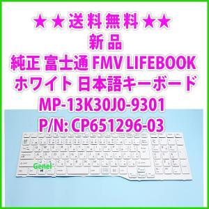 送料無料 ! 純正 富士通 FUJITSU FMV LIFEBOOK用  新品日本語キーボード ホワイト CP651296-03  MP-13K30J0-9301 シリーズ 対応品|genel