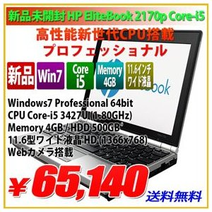期間限定【新品】HP EliteBook 2170p Core-i5 3427U 1.80GHz 4GB/500GB/11.6型HD ワイド液晶 1366x768 LED/Windows7 Professional 64bit 日本語キーボード|genel