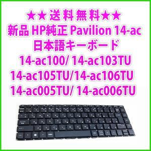 送料無料 ! 新品 HP純正 Pavilion 14-ac100/ 14-ac103TU/ 14-ac104TU/ 14-ac105TU/ 14-ac106TU/ 14-ac005TU/14-ac006TU 日本語キーボード|genel