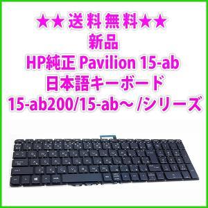 送料無料 ! 新品 HP純正 Pavilion 15-ab200/ 15-ab〜/ 日本語キーボード|genel