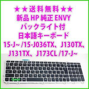 送料無料 ! 新品 バックライト付 HP 純正 ENVY 15-J〜 /15-J036TX、J130TX、J131TX、J173CL /17-J〜 日本語キーボード|genel