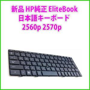 新品 HP純正 EliteBook 2560p 2570p 日本語キーボード|genel