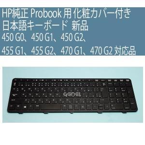送料無料 ! 新品 化粧カバー付き HP純正 ProBook用 日本語キーボード 450 G0、450 G1、450 G2、455 G1、455 G2、470 G1、470 G2 対応品|genel