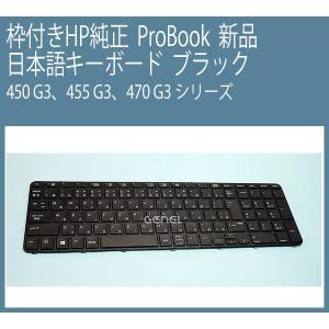 送料無料 ! 新品 HP 純正 ProBook 日本語キーボード ブラック 枠付き 450 G3、455 G3、470 G3 対応品|genel
