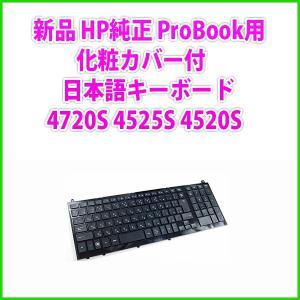 美品 HP純正 化粧カバー付 4520s 4525s 4720s 日本語キーボード 送料安(宅配便)|genel