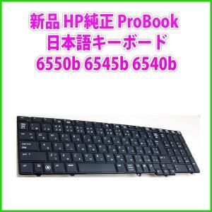 新品 HP純正 ProBook 6550b 6545b 6540b 日本語キーボード|genel