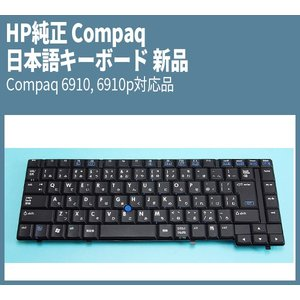 HP純正 日本語キーボード 新品  Compaq 6910, 6910p 対応品|genel