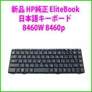 新品 HP純正 EliteBook 8460w 8460p 日本語キーボード|genel