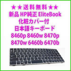 送料無料! 新品 HP純正 EliteBook 化粧カバー付 8460p 8460w 8470p 8470w 6460b 6470b 日本語キーボード|genel