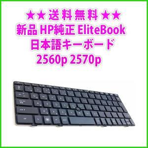 送料無料! 新品 HP純正 EliteBook 2560p 2570p 日本語キーボード|genel