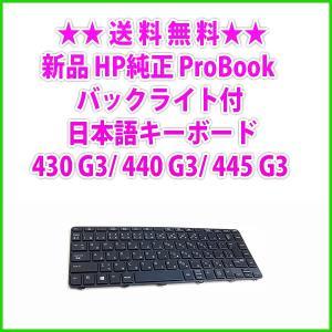 送料無料! 新品 HP純正 ProBook 430 G3/ 440 G3/ 445 G3 バックライト付 日本語キーボード|genel