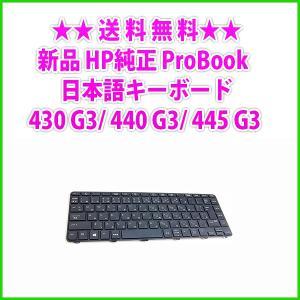 送料無料! 新品 HP純正 ProBook 430 G3/ 440 G3/ 445 G3 日本語キーボード|genel