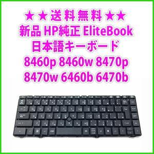 送料無料! 新品 HP純正 EliteBook 8460p 8460w 8470p 8470w 6460b 6470b 日本語キーボード|genel