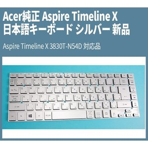 Acer純正 日本語キーボード シルバー 新品 Aspire Timeline X 3830T-N54D 対応品|genel
