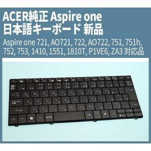 Acer純正 日本語キーボード 新品  Aspire one 721, AO721, 722, AO722, 751, 751h, 752, 753, 1410, 1551, 1810T, P1VE6, ZA3 対応品|genel