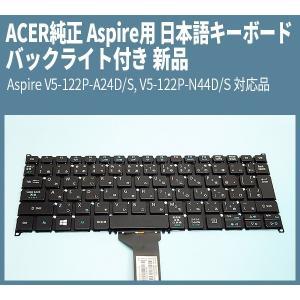 ACER純正 Aspire用 日本語キーボード バックライト付き 新品 Aspire V5-122P-A24D/S、V5-122P-N44D/S 対応品|genel