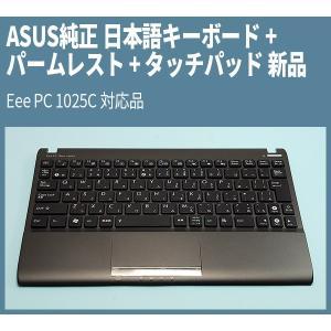 ASUS純正 日本語キーボード + パームレスト + タッチパッド 新品 Eee PC 1025C 対応品|genel