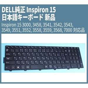 DELL純正 日本語キーボード 新品  Inspiron 15 3000, 3458, 3541, 3542, 3543, 3549, 3551, 3552, 3558, 3559, 3568, 7000 対応品|genel