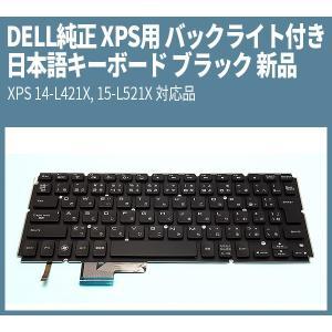 DELL純正 XPS用 バックライト付き 日本語キーボード ブラック 新品 XPS 14-L421X, 15-L521X 対応品|genel