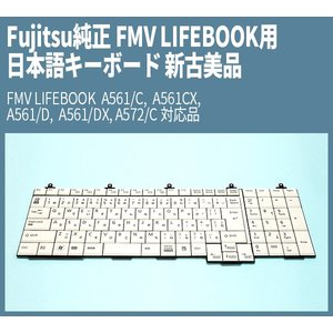 Fujitsu純正 FMV LIFEBOOK用 日本語キーボード ホワイト 新品同様 FMV LIFEBOOK CP499217-01/MP-10J60J03D851 シリーズ 対応品|genel