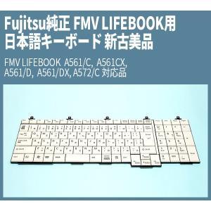 送料無料 ! Fujitsu純正 FMV LIFEBOOK用 日本語キーボード ホワイト 新品同様 FMV LIFEBOOK CP499217-01/MP-10J60J03D851 シリーズ 対応品|genel