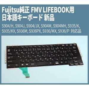 Fujitsu純正 FMV LIFEBOOK用 日本語キーボード 新品 FMV LIFEBOOKシリーズ 対応品|genel