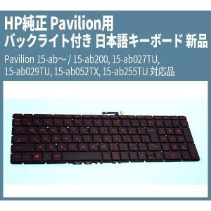 HP純正 Pavilion用 バックライト付き 日本語キーボード 新品 Pavilion 15-ab〜 / 15-ab200, 15-ab027TU, 15-ab029TU, 15-ab052TX, 15-ab255TU 対応品|genel