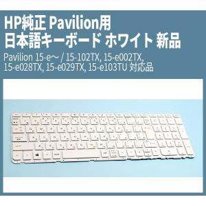 HP純正 Pavilion用 日本語キーボード ホワイト 新品 Pavilion 15-e〜 / 15-102TX, 15-e002TX, 15-e028TX, 15-e029TX, 15-e103TU 対応品|genel
