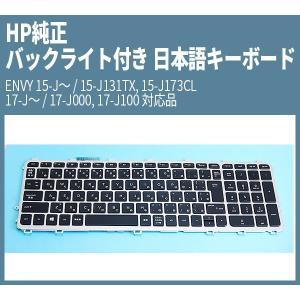 HP純正 バックライト付き 日本語キーボード ENVY 15-J〜 / 15-J131TX, 15-J173CL, 17-J〜 / 17-J000, 17-J100 対応品|genel