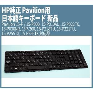 HP純正 Pavilion用 日本語キーボード ブラック 新品 Pavilion 15-P / 15-P000, 15-P010AU, 15-P022TX, 15-P030NR, 15P-200, 15-P218TU, 15-P221TU 対応品|genel