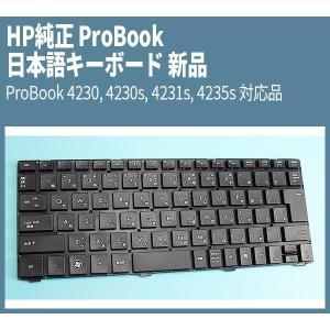 HP純正 日本語キーボード 新品 ProBook 4230, 4230s, 4231s, 4235s 対応品|genel