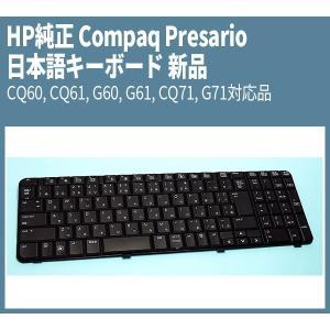 HP純正 日本語キーボード 新品  Compaq Presario CQ60, CQ61, CQ71, G60, G61, G71 対応品 genel