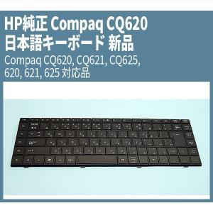 HP純正 日本語キーボード 新品  Compaq CQ620, CQ621, CQ625, 620, 621, 625 対応品 genel