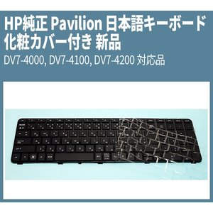 HP純正 日本語キーボード 新品 化粧カバー付  Pavilion DV7-4000, DV7-4100, DV7-4200 対応品|genel