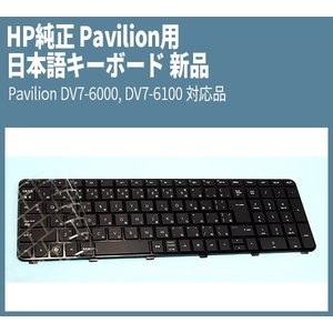 HP純正 Pavilion用 日本語キーボード 新品 Pavilion DV7-6000, DV7-6100 対応品|genel