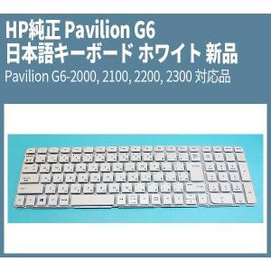 HP純正 Pavilion用 日本語キーボード ホワイト 新品 Pavilion G6-2000, 2100, 2200, 2300 対応品 genel
