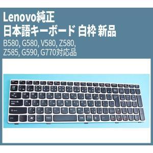Lenovo純正 日本語キーボード 白枠 新品  B580, G580, V580, Z580, Z585, G590, G770 対応品 P/N.25202822|genel