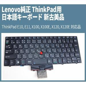 Lenovo純正 ThinkPad用 日本語キーボード 新古美品 ThinkPad E10, E11, X100, X100E, X120, X120E 対応品|genel