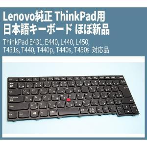 Lenovo純正 ThinkPad用 日本語キーボード ほぼ新品 ThinkPad E431, E440, L440, L450, T431s, T440, T440p, T440s, T450s 対応品 genel